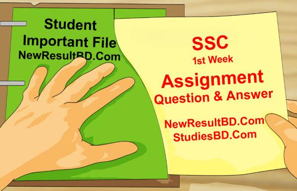 Class 10 SSC 1st Week Assignment 2021 - 2022