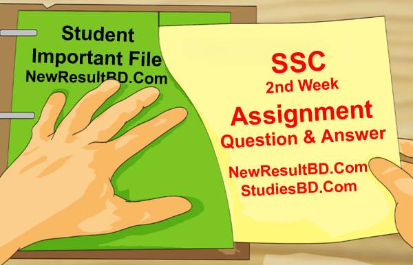 SSC 2nd Week Assignment Answer 2021-2022, Class 10 Assignment For Second Week