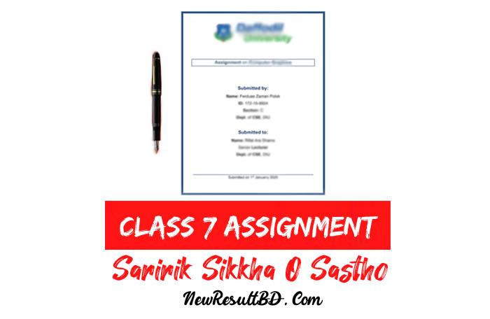 Class 7 Saririk Sikkha O Sastho Assignment