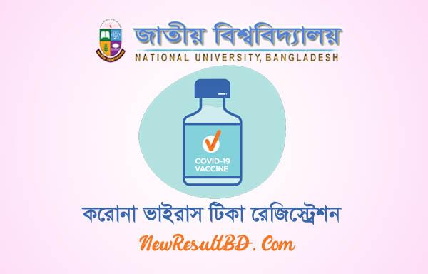 NU Vaccine Registration Website Link