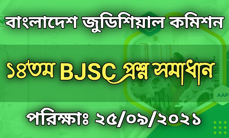 14th BJSC Exam Question and solution 2021