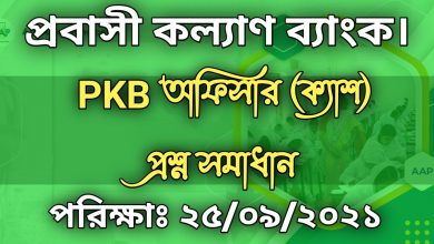 PKB Officer Cash Exam Question and solution 2021