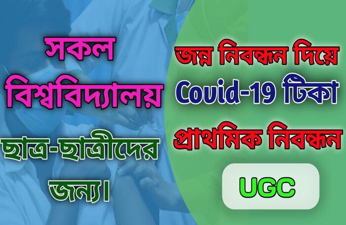 University students covid-19 vaccine Registration